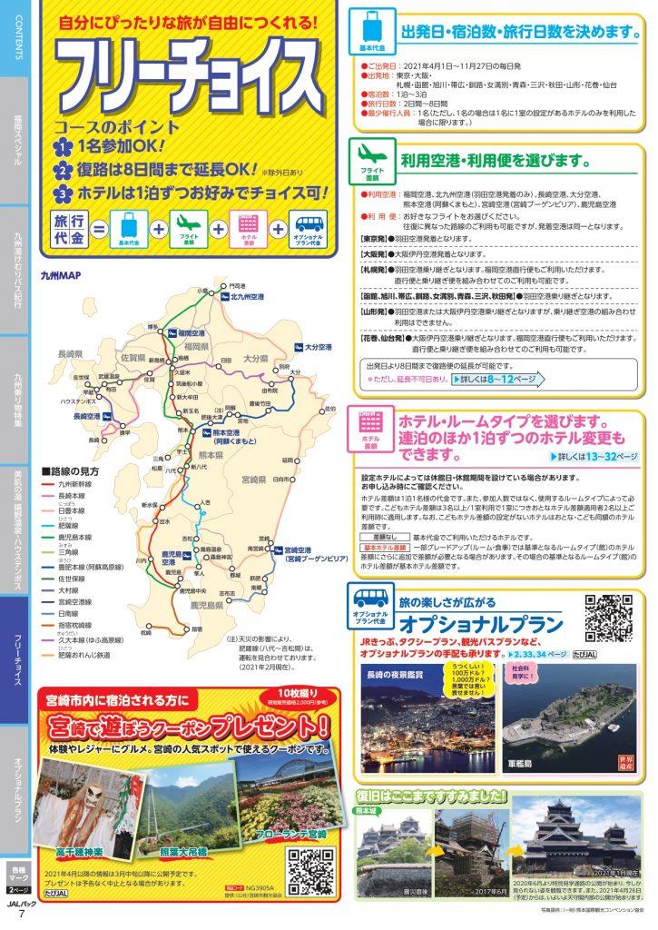JALで行く九州パンフ3