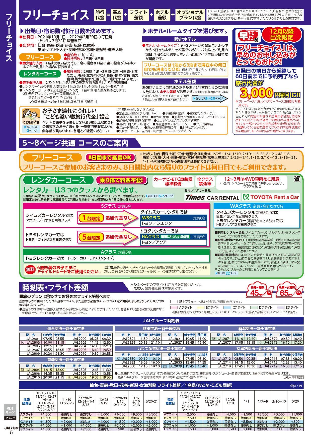 JALで行く北海道パンフ2