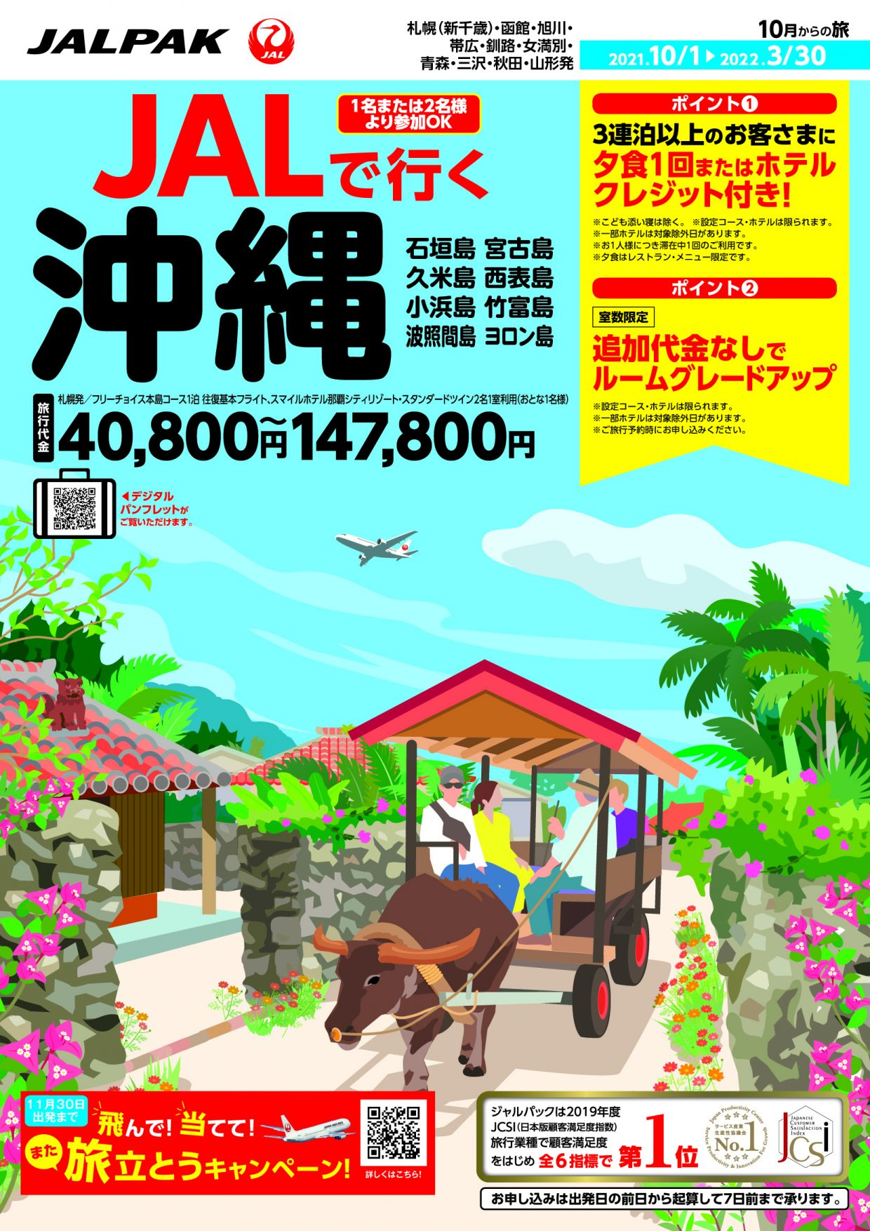 JALで行く沖縄パンフ1