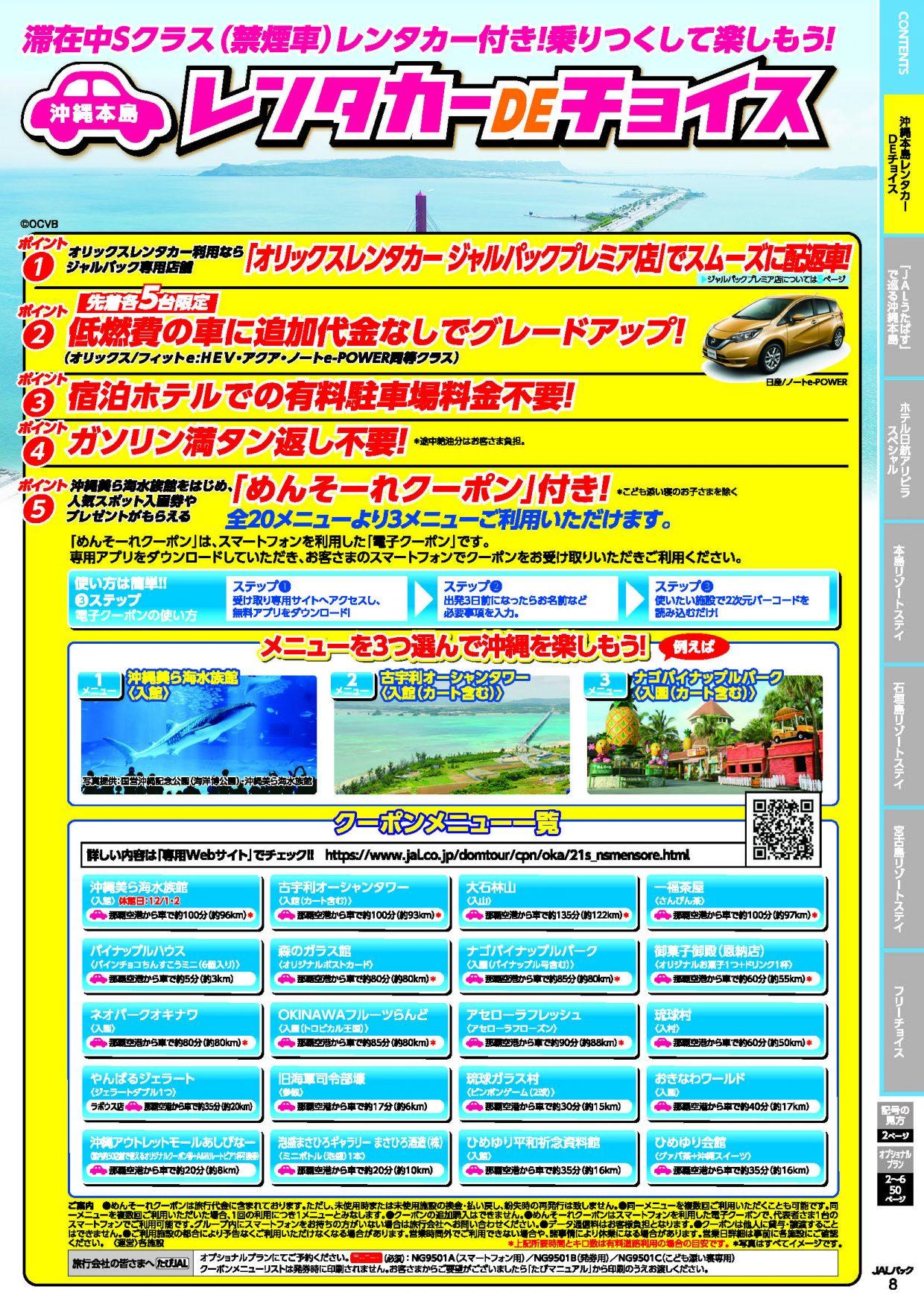 JALで行く沖縄パンフ2