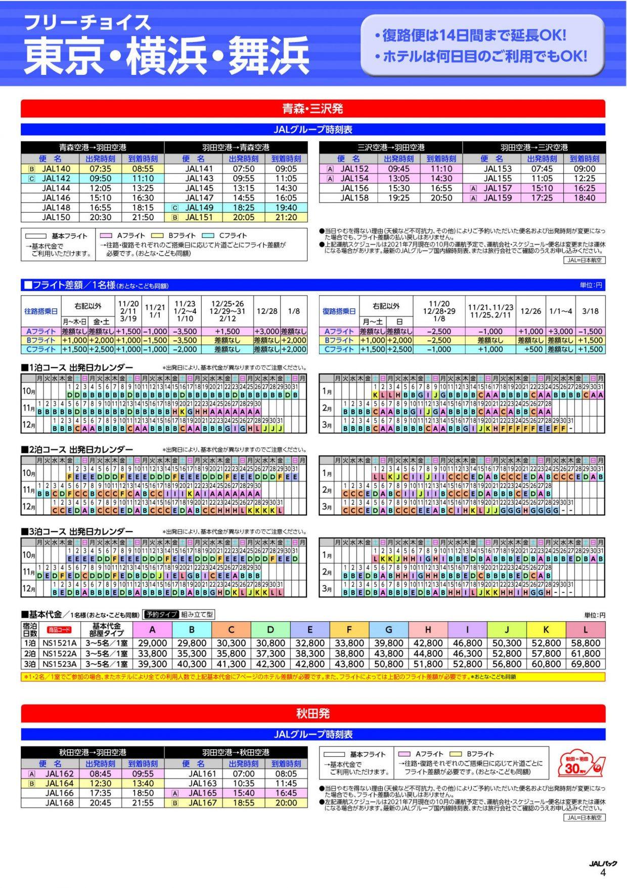 JALで行く東京パンフ3